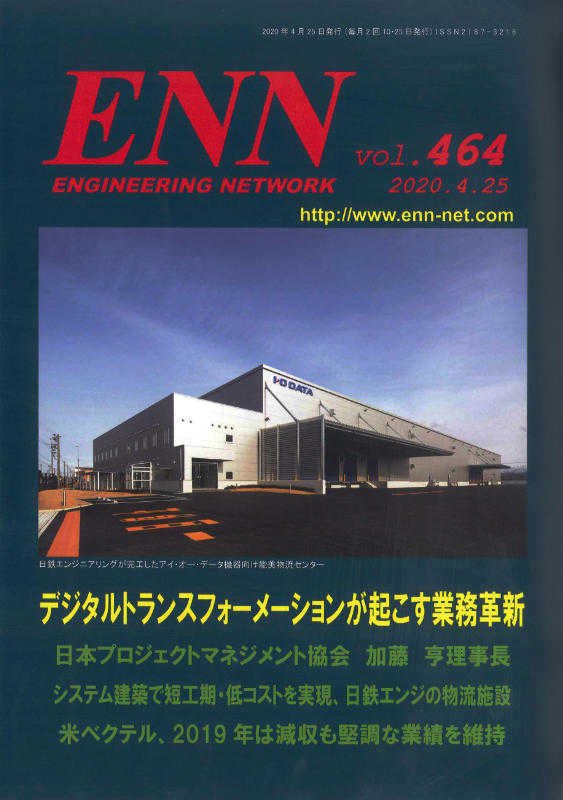 ENN(ENGINEERING NETWORK)