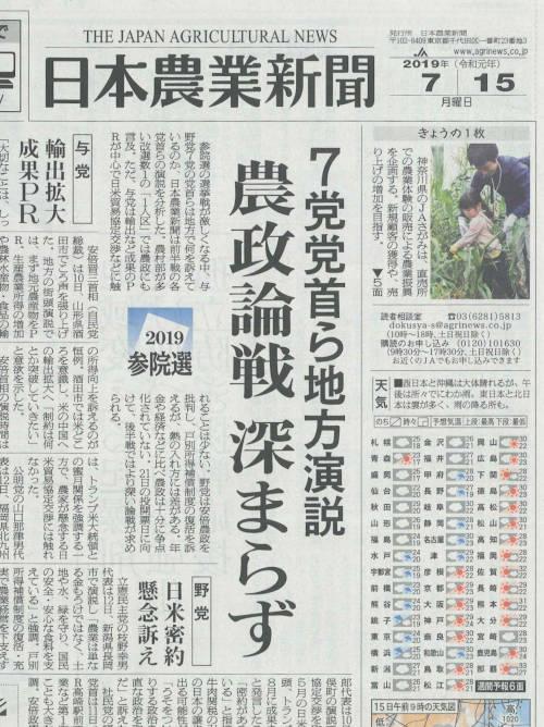 日本 農業 新聞 日本農業新聞 - 维基百科,自由的百科全书